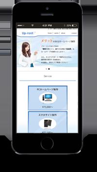 ホームページ制作 西東京市の個人事業あっぷろんと。